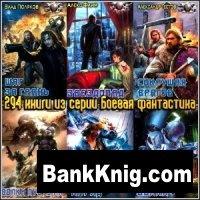 """294 книги из серии """"Боевая фантастика"""" fb2, rtf 407,01Мб"""