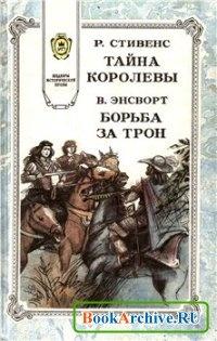 Книга Тайна королевы. Борьба за трон.