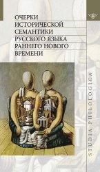 Очерки исторической семантики русского языка раннего Нового времени