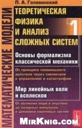 Книга Математические модели: Теоретическая физика и анализ сложных систем. От формализма классической механики до квантовой интерференции