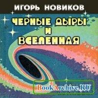Аудиокнига Черные дыры и Вселенная - Аудиокнига