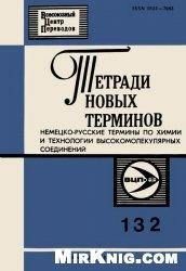 Книга Тетради новых терминов № 132. Немецко-русские термины по химии и технологии высокомолекулярных соединений