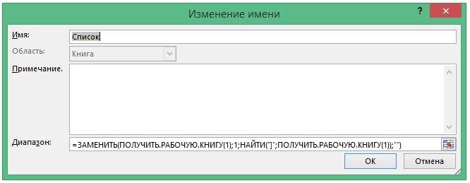 Как создать список всех листов, содержащихся в книге Excel при помощи макрофункции