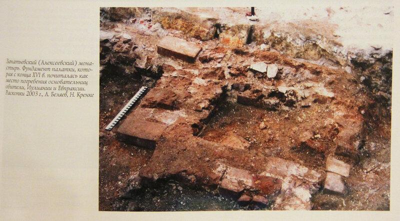 Раскопки в Зачатьевском монастыре