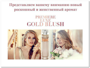Парфюмерная вода Premiere Luxe Gold Blush