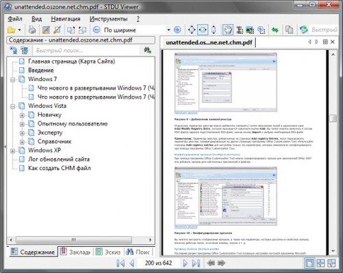 чтение электронной документации