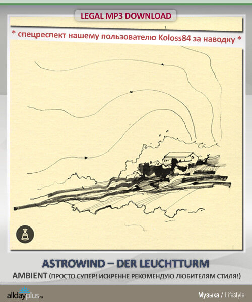 [MUSIC] Astrowind – Der Leuchtturm [Ambient].  Релиз от Resting Bell