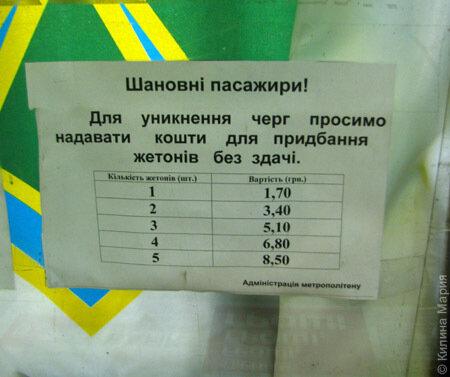 Стоимость проезда в киевском метро. Сколько стоит проезд на метро в Киеве