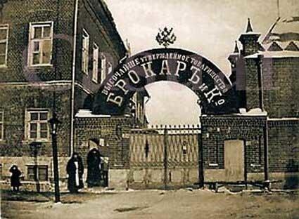 """Ворота на фабрику """"Брокаръ и К"""""""