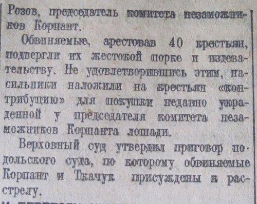 07.06.24 правда (1).JPG