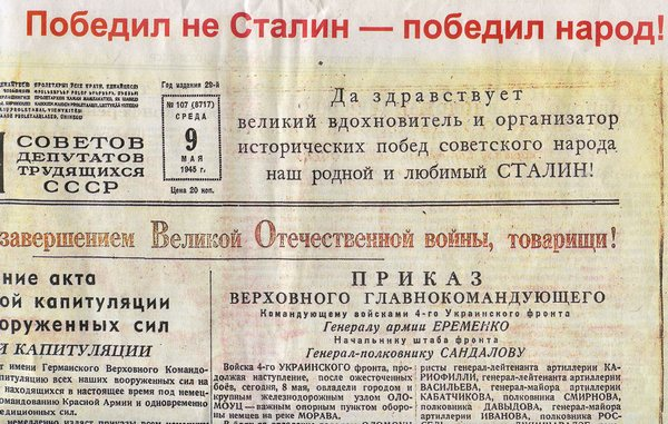 Победил не Сталин- победил народ