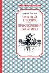 D-SCC-18721_Zolotoi_kluchik_Cover.indd