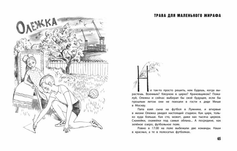 1322_TchVS_Sem maltchishek_RL-2-page-033.jpg