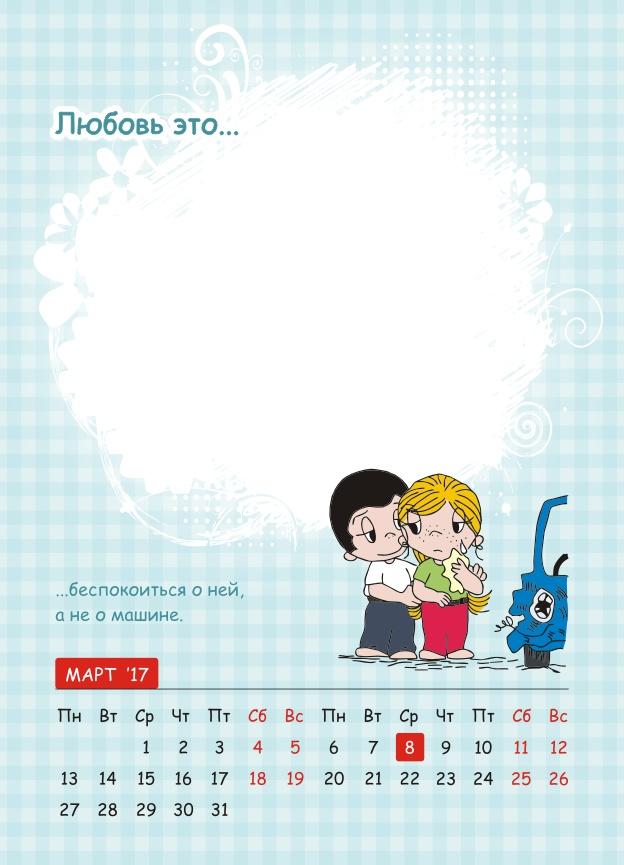 шаблон календаря на 2017 год