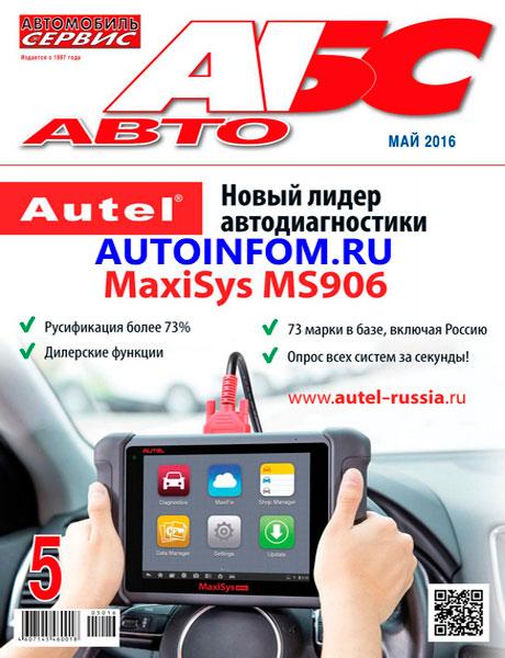 Автомобиль и Сервис №5 2016