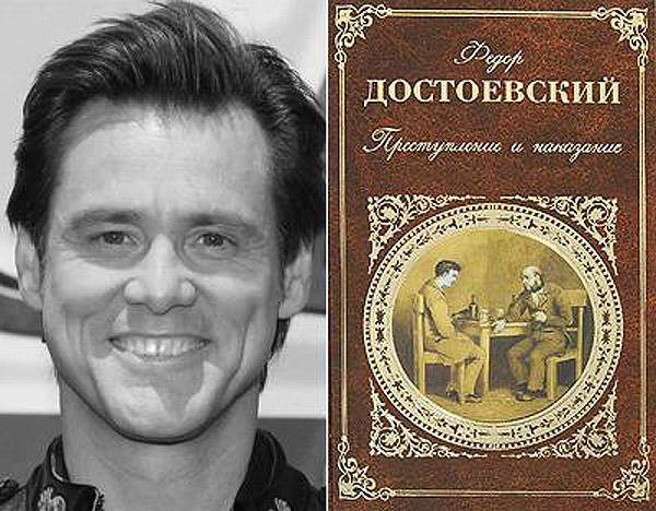 17. Джим Керри (Jim Carrey) — Ф.М. Достоевский «Преступление и наказание».