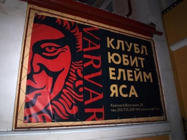 Клуб любителей ребусов ишарад спрекрасным названием «Варвар».