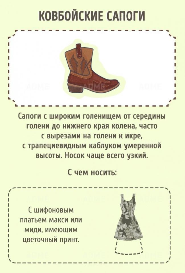 обувь-с-чем-сочетать15.jpg