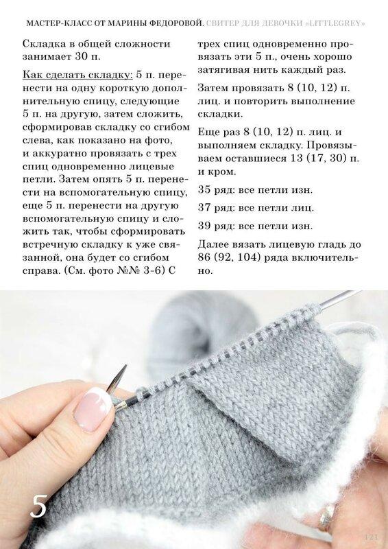 Складки при вязании спицами 721