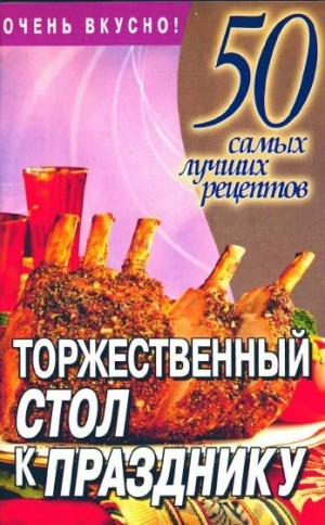 Аудиокнига Торжественный стол к празднику - Смирнова Л.