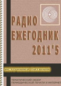 Журнал: Радиоежегодник (new) 0_148bef_ebc60f02_orig