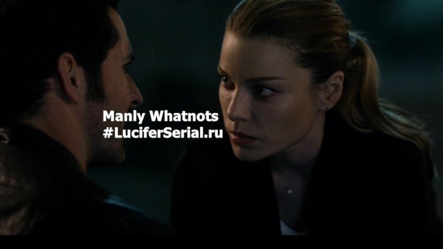 Актеры и персонажи эпизода 1.04 Manly Whatnots сериала «Люцифер»