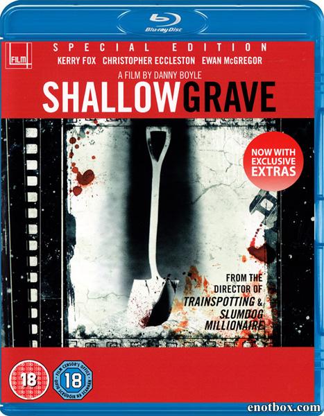 Неглубокая могила / Shallow Grave [Criterion Collection] (1994/BDRip/HDRip)
