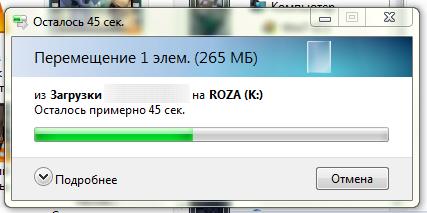 Анимация процесса перемещения файла