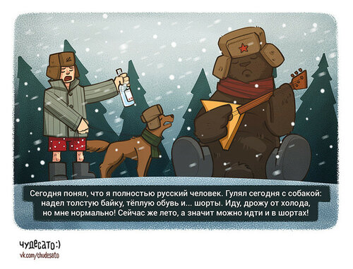 яватник-ватник-шапка-ушанка-валенки-1465426.jpeg