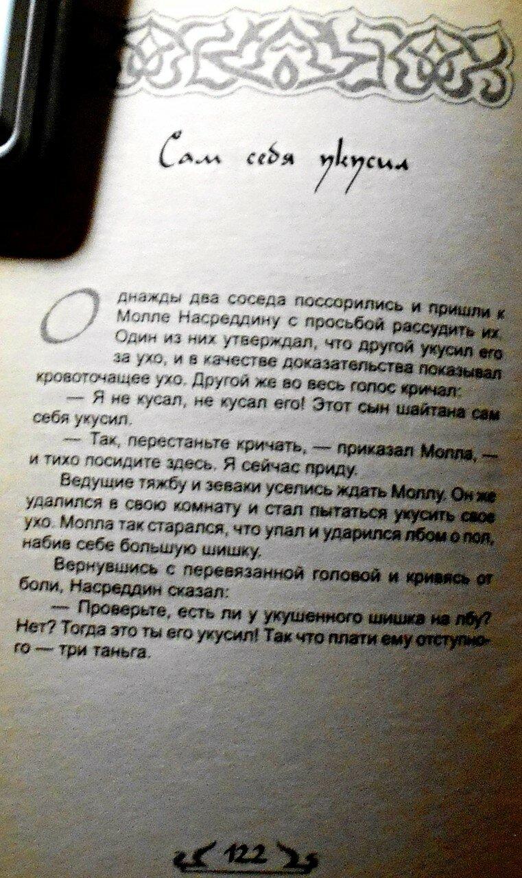 Если ты не ОСЁЛ, или как узнать СУФИЯ (106).JPG