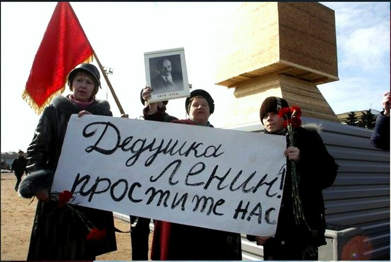 Дедушка Ленин, простите нас! Фото из интернета.jpg