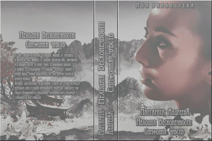 Маргарита Андреева Мелодия Бесконечности Первый аккорд  Симфония чувств
