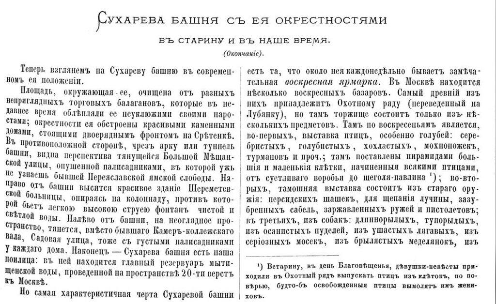 Сухарева 5-1.jpg
