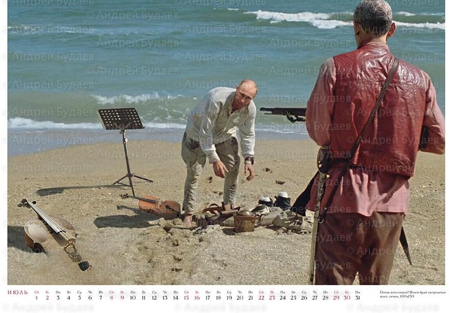 Календарь Белое солнце Пальмиры - Художник Андрей Будаев – Yandexа.jpg