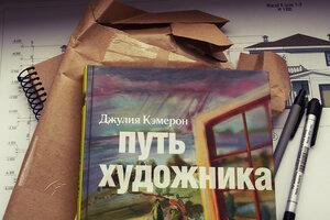 """Джулия Кэмерон: """"Путь художника"""", книга"""