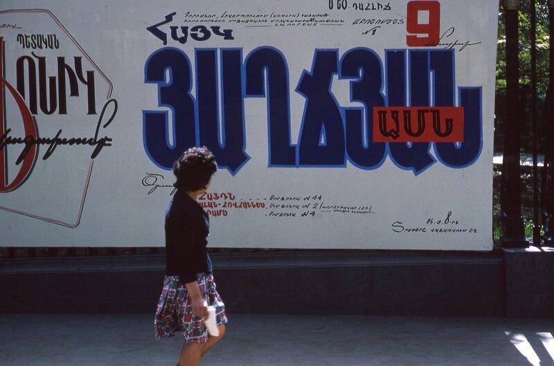 1964 Ереван5.jpg