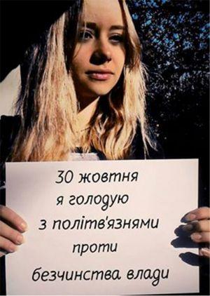 """Соцсети взорвал флешмоб """"30 октября я голодаю с политзаключенными"""""""