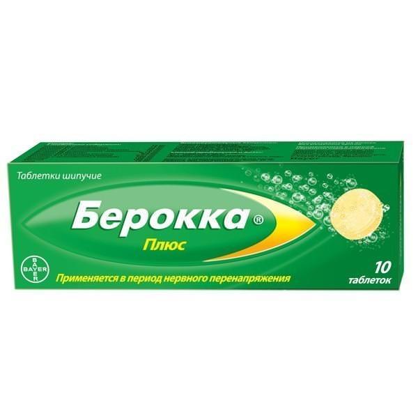 берокка плюс шт. 20 таблетки шипучие