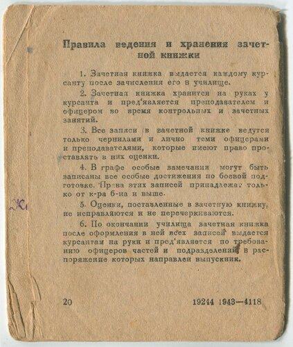 Зачетная книжка курсанта