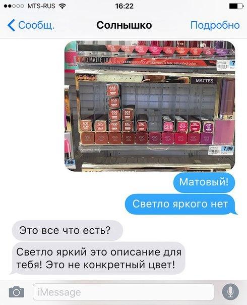 Почему не стоит посылать парня за косметикой