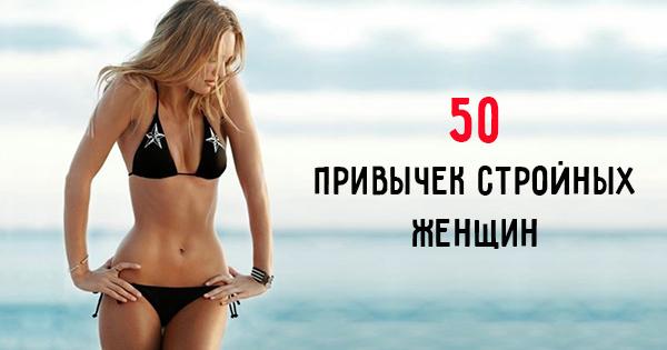 50 привычек женщин в борьбе за стройное тело (2 фото)