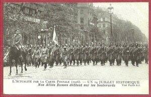 Парад в Париже 14 июля 1916 года. Дефиле русских войск по городу.