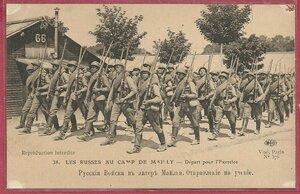 Русские Войска в лагере Майльи. Отправление на учение