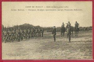 Русские войска в лагере Майльи. Генерал Жоффр производит смотр Русским Войскам