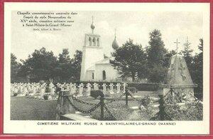 Русское военное кладбище (Saint-Hilaire-Le-Grand, Marne)