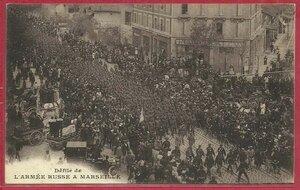 Русская армия в Марселе. Дефиле