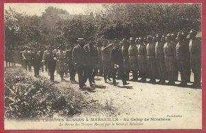 Русские войска в лагере Мирабо. Генерал Мениссие осматривает русские войска