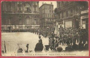 Русская армия в Марселе. Дефиле по Префектурной площади