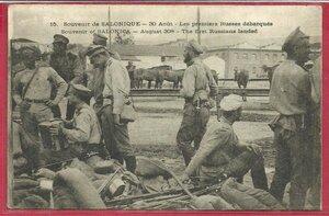 Салоники - 30 августа - Первые русские высадившиеся солдаты