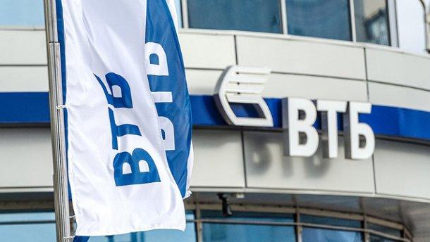 Группа ВТБ потеряла наУкраине более 85 млрд рублей